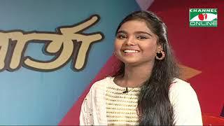 কথাবার্তা || Kothabartha || পর্ব- ৫ || শারমিন