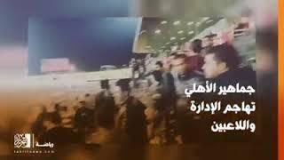 جمهور الاهلى المصرى بعد مباراة المقاولين العرب