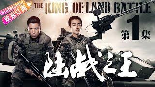 THE KING OF LAND BATTLE EP1《陆战之王》- Chen Xiao, Wang Lei, Wu Yue【Jetsen Huashi TV】