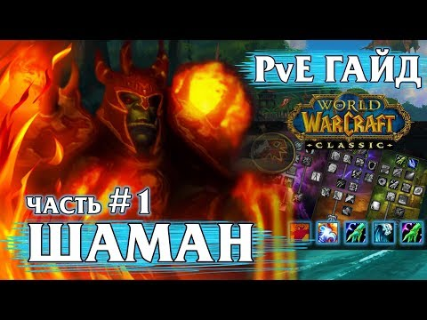 Гайд на Шамана - Часть 1 (Resto Shaman PvE) | World of Warcraft: Classic