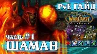 Гайд на Шамана - Часть 1 (Resto Shaman PvE) | World of Warcraft: Classic