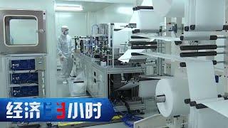 《经济半小时》口罩生产背后的中国速度 20200401 | CCTV财经