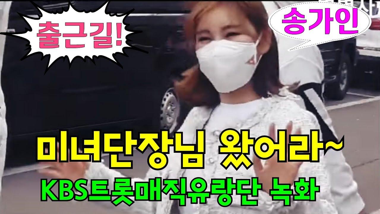 ❤송가인❤[출근길] 코치에서 단장으로 승진했어라~취재경쟁 벌어지다~ KBS 트롯매직유랑단 녹화 3월3일