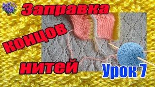 Заправка концов нитей  пинеток вязанных спицами. Урок 7