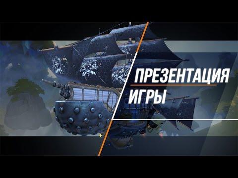 «Пираты: Штурм небес» — презентация игры