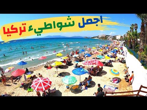 اجمل شواطيء تركيا - الصيف في مدينة كوشاداسى - الأكل و الأسعار