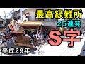 【最高級難所】岸和田だんじり祭S字コーナー【平成29年】25連発