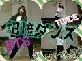 【ダンス】初心者が記憶を頼りにK-POP踊ってみた!【BTS、TWICE、MOMOLAND】