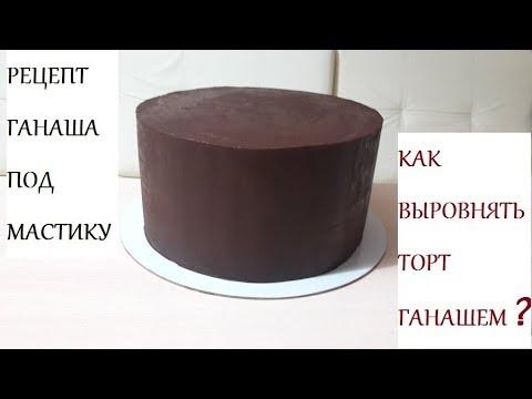 ГАНАШ для выравнивания Торта/ Как Выровнять Торт Ганашем