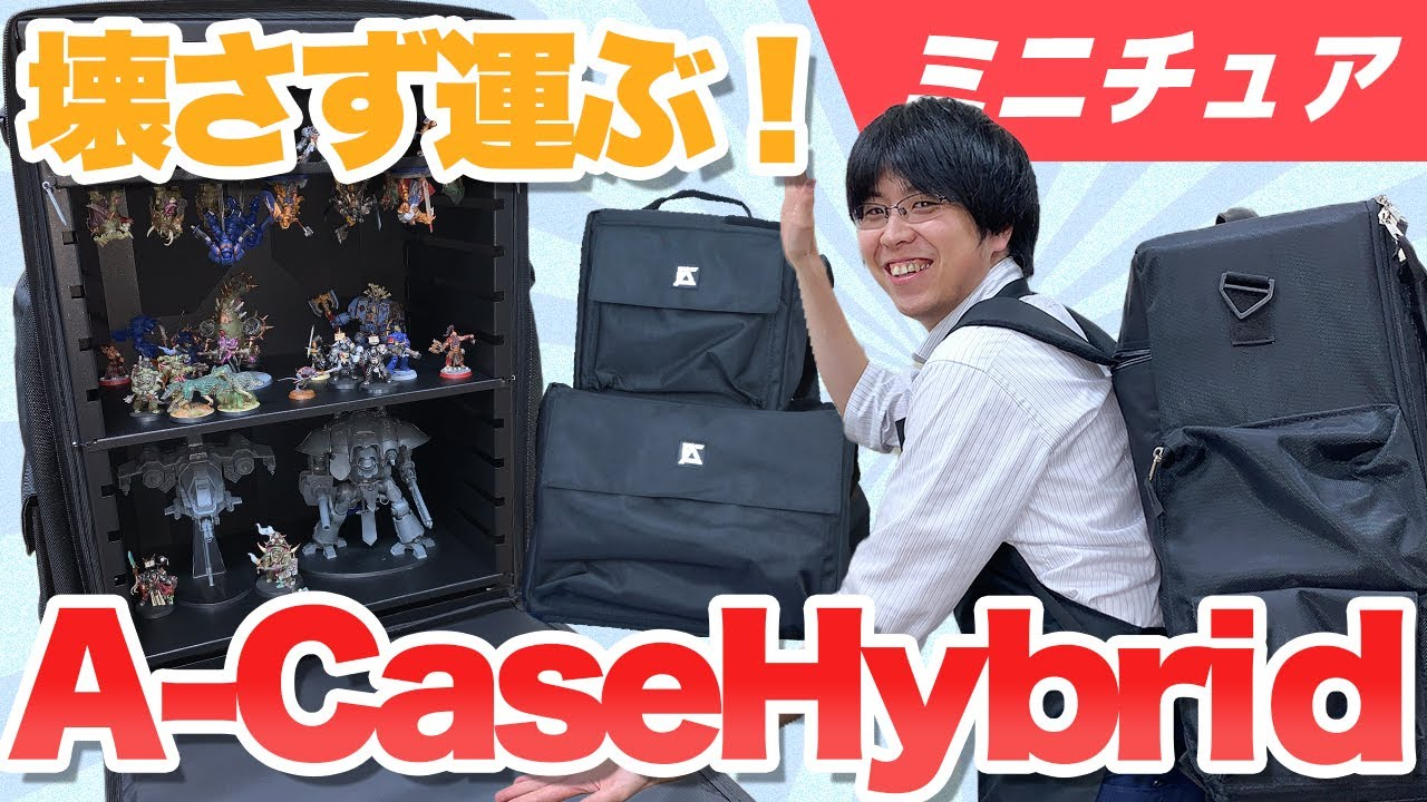 【ボードゲーム】ウォーハンマー ユーザーさんにおすすめ!AーCase Hybrid を紹介します!【収納】