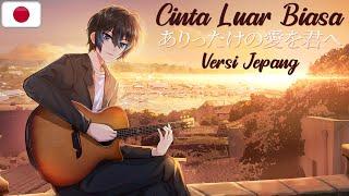 Download Cinta Luar Biasa - Andmesh (VERSI JEPANG) ありったけの愛を君へ | Andi Adinata Cover