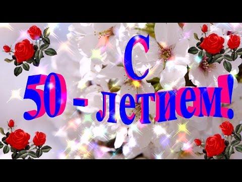 С юбилеем 50 лет (женщине).