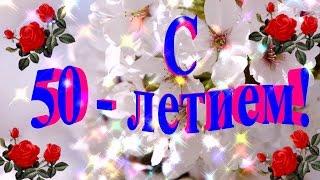 С юбилеем 50 лет (женщине).(Поздравление с юбилеем 50 лет. Поздравление с днем рождения(женщине). С днём рождения/юбилей/. ////////////////////////////..., 2015-12-09T14:09:38.000Z)