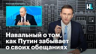 Навальный о том, как Путин забывает о своих обещаниях