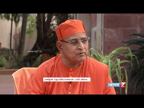 Varverparai: Ramakrishna Math, head, Swami Gautamananda on the essence of Vivekananda's teachings