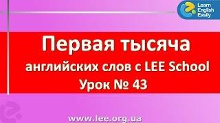 Английский для начинающих в Киеве, серия