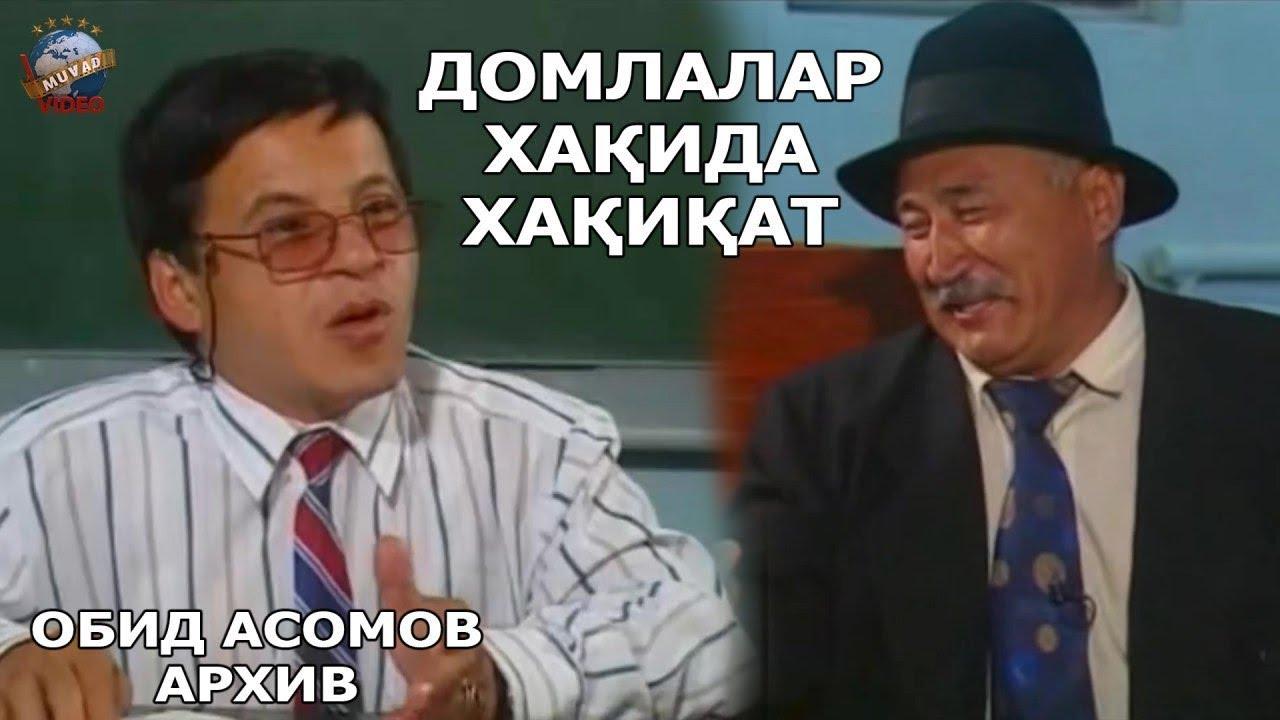 Obid Asomov - Domlalar haqida haqiqat | ARXIV VIDEO