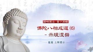 龍德 上師:佛陀八相成道(6)–示現涅槃