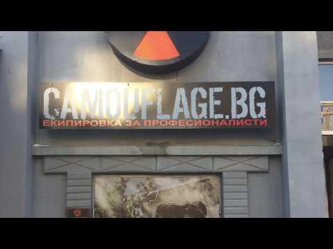 CAMOUFLAGE.BG на бърза ръка