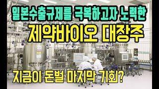 일본수출규제를 극복한 탈일본 제약바이오 회사가 있다고하…