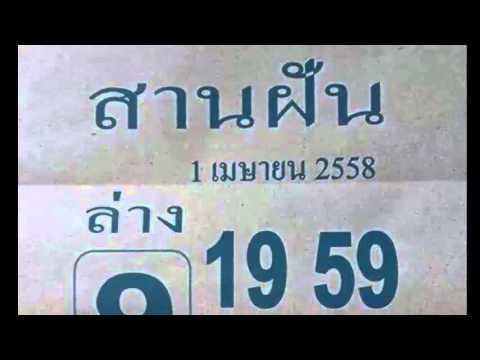 เลขเด็ดงวดนี้ หวยซองสานฝัน-วิ่งล่าง 1/04/58