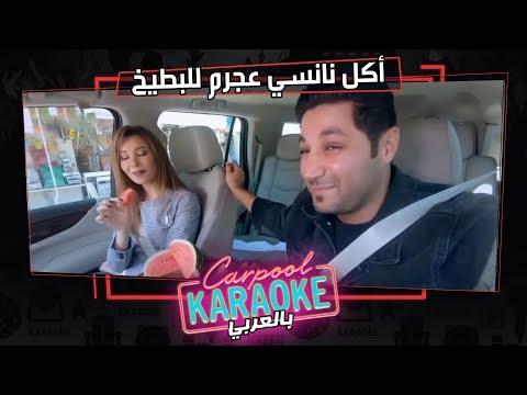 بالعربي Carpool Karaoke | أكل نانسي عجرم للبطيخ يجيب على أسئلة كاربول بالعربي - الحلقة 12