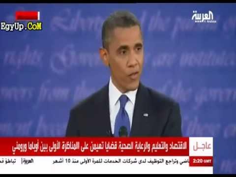 أول مناظرة بين أوباما ورومني