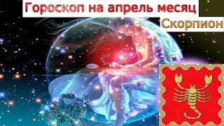 использовании ФССП гороскоп для скорпиона на 9 апреля 2016 Россия, Российская Федерация
