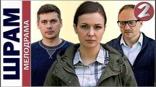 Шрам (2017). 2 серия. Мелодрама, премьера.