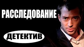 Расследование (2016) русские детективы 2016, фильмы про криминал  #movie 2017