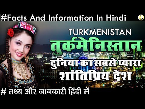 Amazing Facts About Turkmenistan In Hindi तुर्कमेनिस्तान एक प्यारा शांतिप्रिय देश के रोचक तथ्य