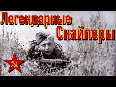 Лучшие снайперы Красной армии | Часть 1 | ТОП снайперов СССР ВОВ