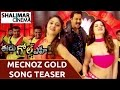 Mecnoz Gold Video Song Trailer    Eedu Gold Ehe Movie Songs    Sunil, Sushma Raj, Richa Panai