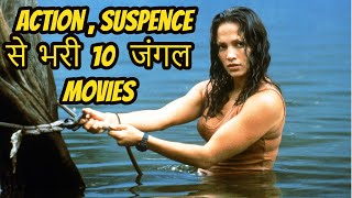 Top 10 Best Action, Suspence Jungle movies of Hollywood    | In Hindi
