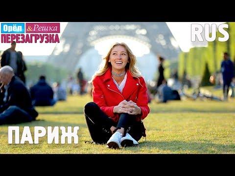 Париж. Орёл и Решка. Перезагрузка #18. RUS