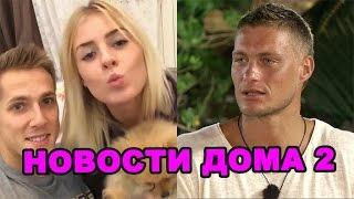 Новая квартира Феди и Лясковец,  секс с Задойновым! Новости дома 2 (15.10.16, день 4541)