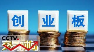 《交易时间(下午版)》 20190715| CCTV财经