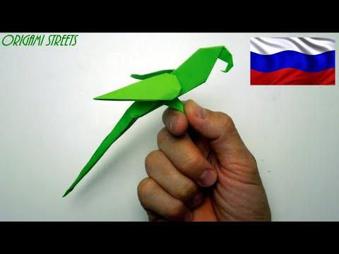 Оригами попугай из бумаги. Как сделать попугая из бумаги.
