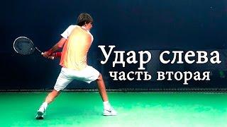 Теннис. Удар слева двумя руками. Часть вторая