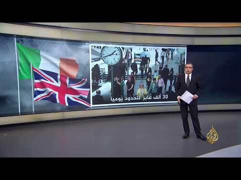 تعرف على إشكالية حدود أيرلندا التي ورطت تيريزا ماي  - نشر قبل 34 دقيقة
