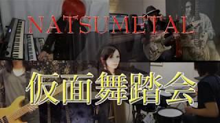 【演奏してみた】少年隊 仮面舞踏会 メタルアレンジしてみました【懐メロ】