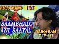 Saambhalo Ni Saayal !! Kolumand Live !! Ramdevji Bhajan , Sing By Nena Ram Dewasi video
