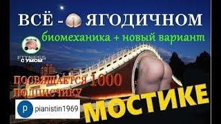 Всё о ЯГОДИЧНОМ мостике + Новый вариант