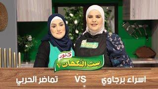 ست النكهات 2019- اسراء برجاوي وتماضر الحربي - الحلقة الثالثة عشرة 13