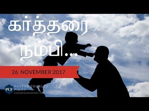 Trust God... || 26.11.2017 || Tamil