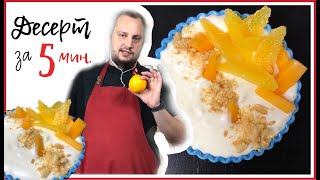 Готовлю улётный десерт за 5 минут без выпечки🌟2 ингредиента + фантазия🌟5-minute dessert (ENG SUBs)