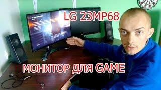 LG 23MP68VQ-P обзор достоинств и недостатков