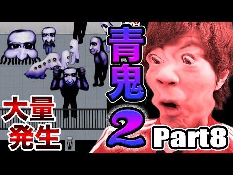 【青鬼2】Part8 - 大量の青鬼発生!オワタ\(^o^)/セイキンの実況プレイ!【セイキンゲームズ】