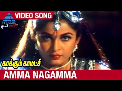 Nagathamman Tamil Movie Songs | Amma Nagamma Video Song | Ramya Krishna | Prithvi | Maheshwari