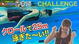 #15 知っ得サイエンス「クロールで25m泳ぎた~い!!」 thumbnail
